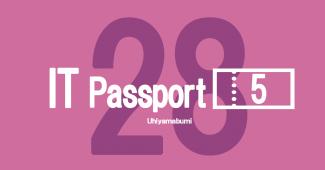 平成28年度春期ITパスポート(5)